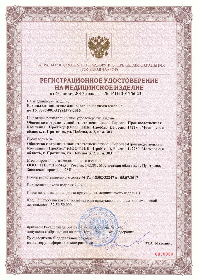 Регистрационное удостоверение на бахилы одноразовые полиэтиленовые медицинские